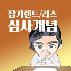 장기렌트/리스 심사개념