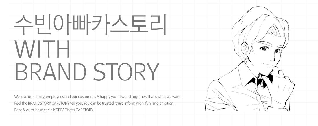 수빈아빠카스토리 WITH BRAND STORY