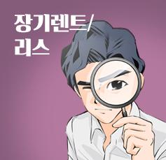장기렌트/리스