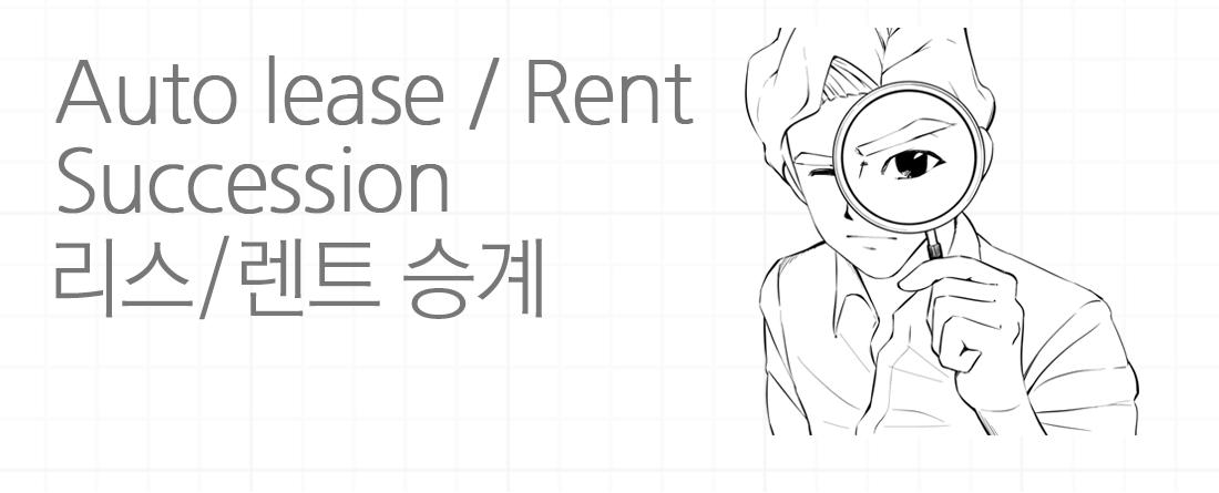 Auto lease / rent succession 리스/렌트 승계
